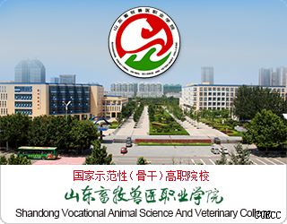 Shandong Vocational Animal Science and Veterinary