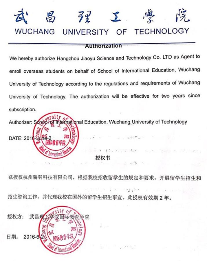武昌理工学院授权书20160602-20180601.jpg