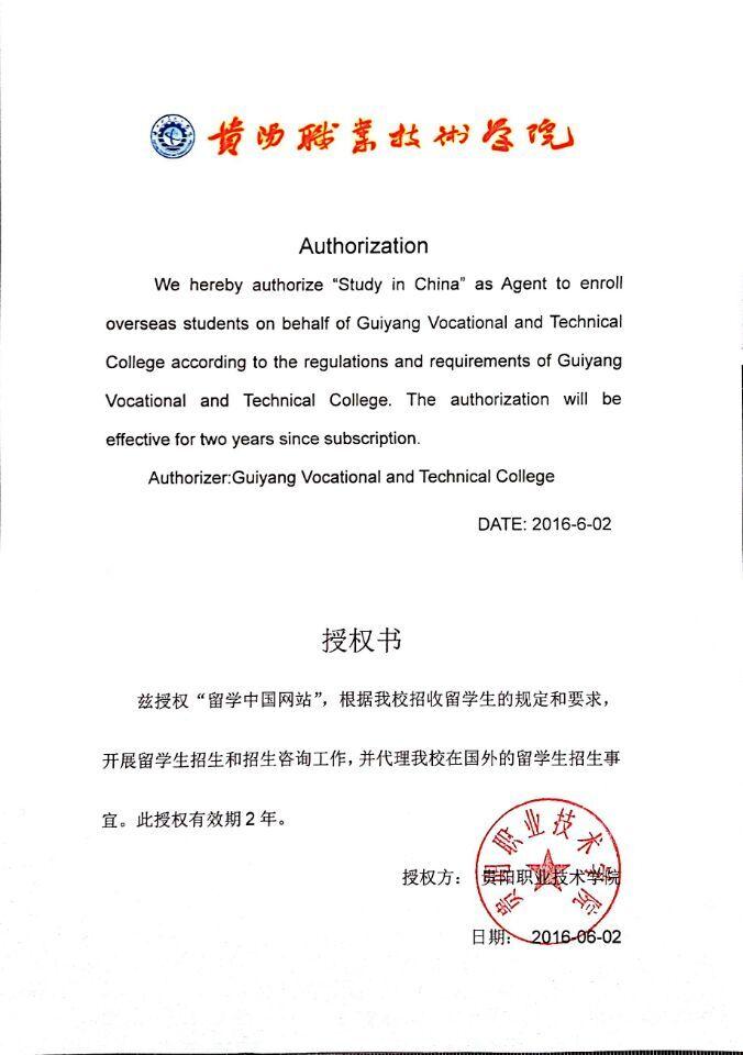 贵阳职业技术学院授权书盖章版20180601.jpg