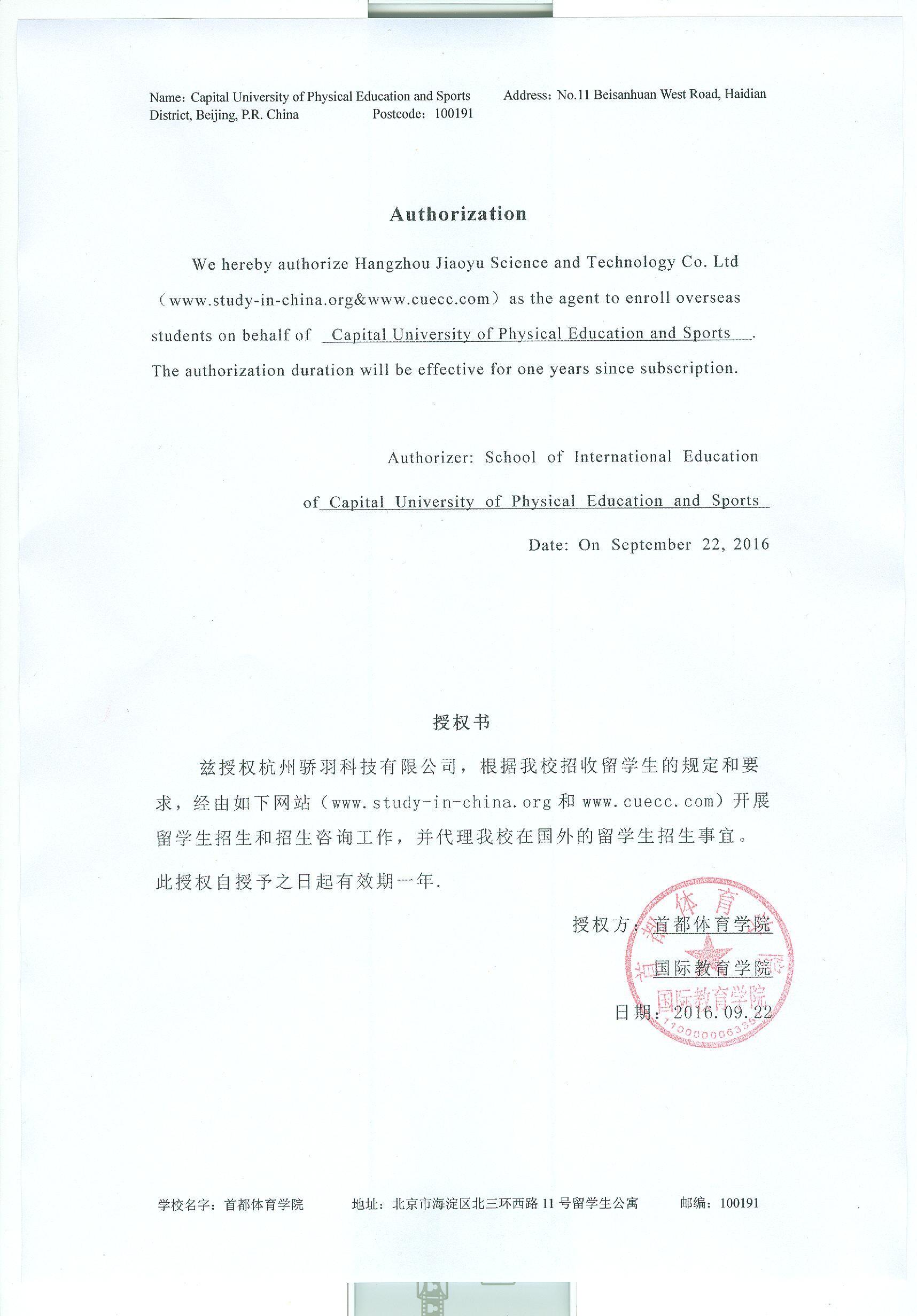 首都体育学院授权书.jpg