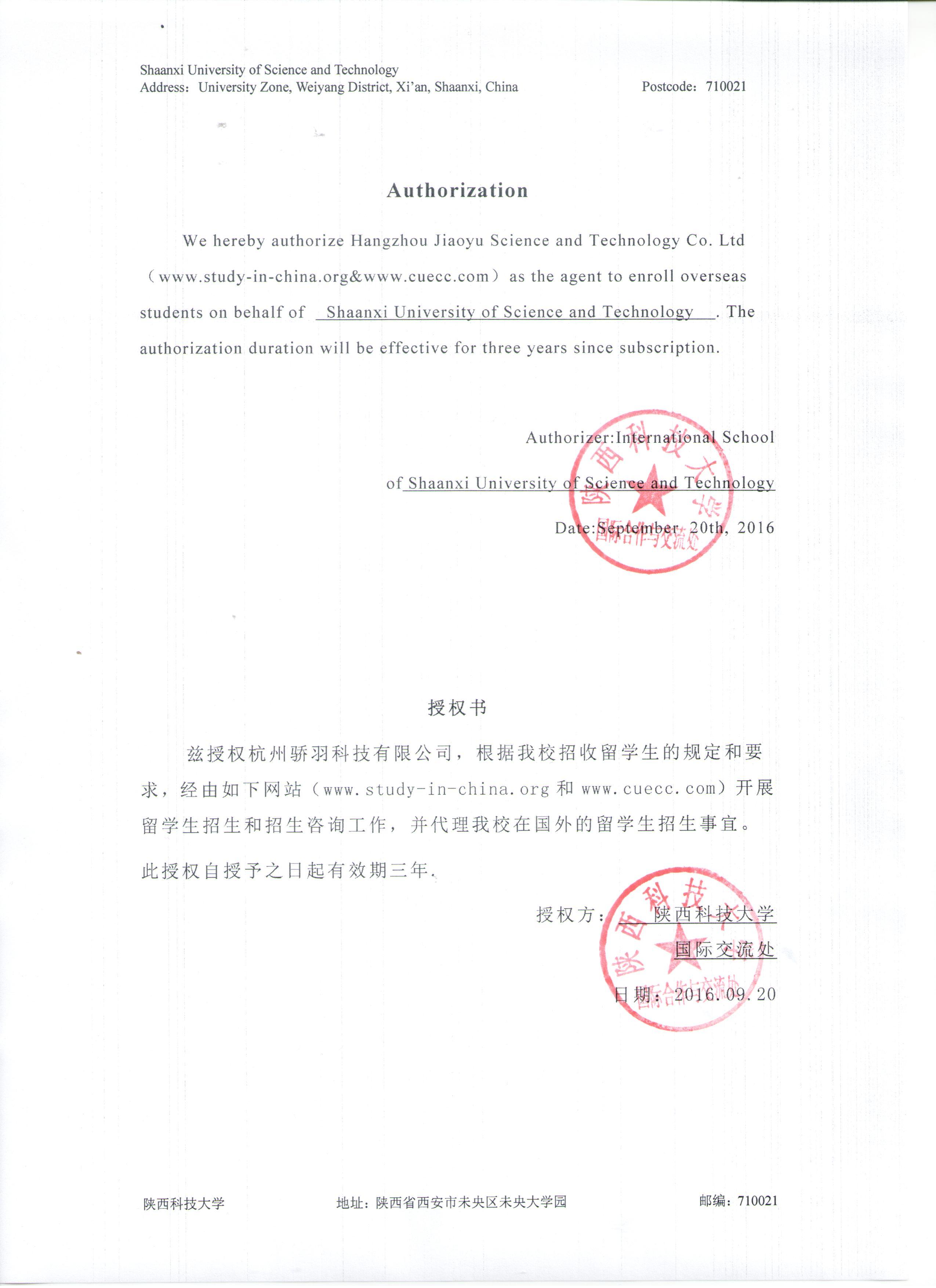 陕西科技大学授权书.jpg