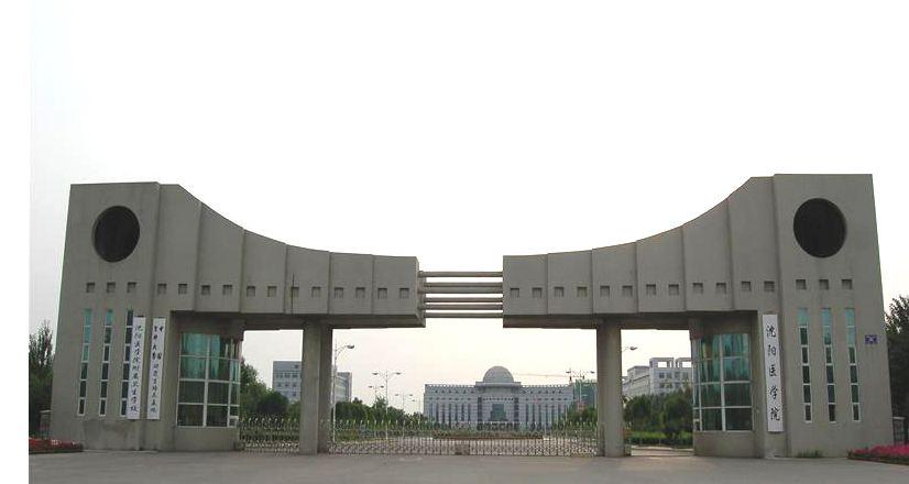沈阳医学院2.jpg